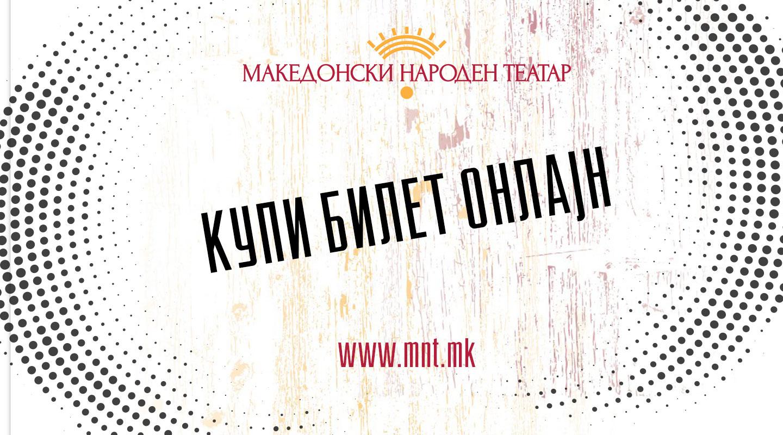 kupi_bileti_online_1440x800